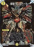 デュエルマスターズ新4弾/DMRP-04裁/MD1/秘3/SS/煌龍 サッヴァーク