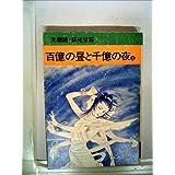 百億の昼と千億の夜〈2〉 (1980年) (秋田漫画文庫)