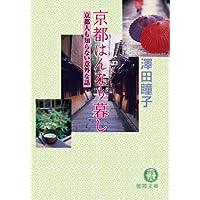京都はんなり暮し 京都人も知らない意外な話 (徳間文庫)