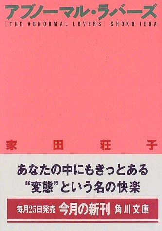 アブノーマル・ラバーズ (角川文庫)の詳細を見る