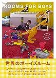 ROOMS FOR BOYS 世界のボーイズルーム エクスナレッジムック 画像