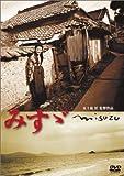 みすゞ [DVD]