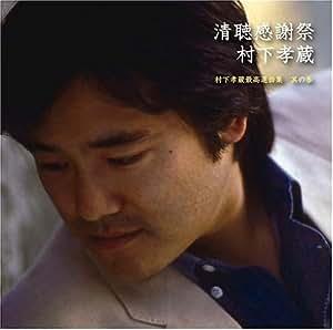 清聴感謝祭~村下孝蔵最高選曲集 其の参