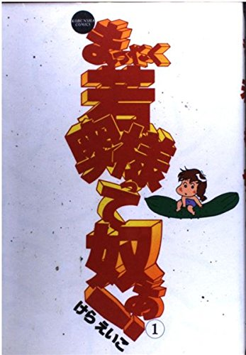 まったく若奥様って奴ぁ! (1) (Kobunsha comics)の詳細を見る