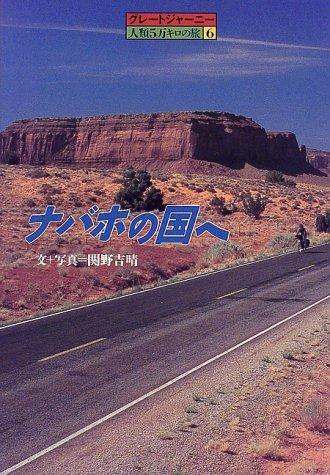 ナバホの国へ (グレートジャーニー―人類5万キロの旅)の詳細を見る
