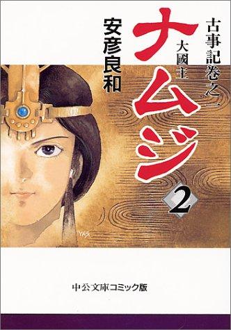 ナムジ―大国主 (2) (中公文庫―コミック版)