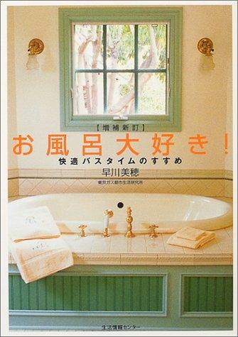お風呂大好き!―快適バスタイムのすすめの詳細を見る