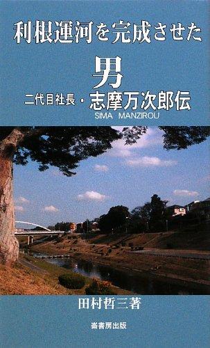 利根運河を完成させた男―二代目社長・志摩万次郎伝 (ふるさと文庫)