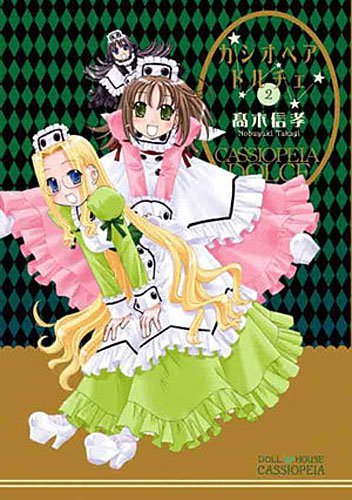 カシオペア・ドルチェ 2 (IDコミックス 百合姫コミックス)の詳細を見る