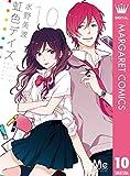 虹色デイズ 10 (マーガレットコミックスDIGITAL)