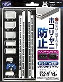 PS4 Pro (CUH-7000シリーズ) 用フィルター&キャップセット『ほこりとるとる入れま栓!4P (ホワイト) 』