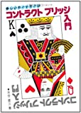 コントラクト・ブリッジ入門―楽しいカードゲーム