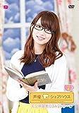 声優シェアハウス 大久保瑠美のるみるみる~む Vol.4[DVD]