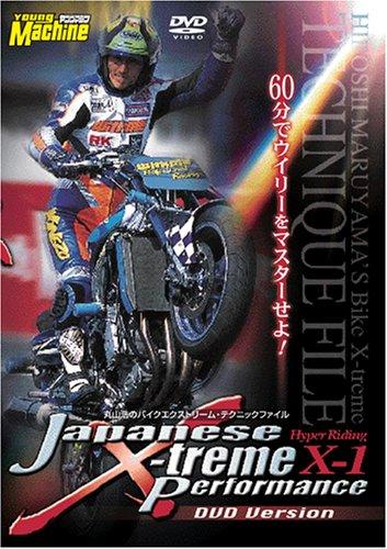 丸山浩 ジャパニーズエクストリームパフォーマンス [DVD]