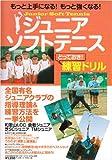 ジュニア・ソフトテニス―とっておき!練習ドリル (B・B MOOK 531 スポーツシリーズ NO. 405)