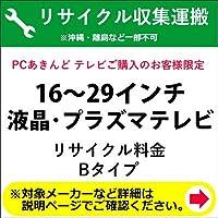16~29インチ 液晶・プラズマテレビ リサイクル料金(Bタイプ)+収集運搬料金