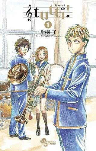 tutti!(1) (少年サンデーコミックス)