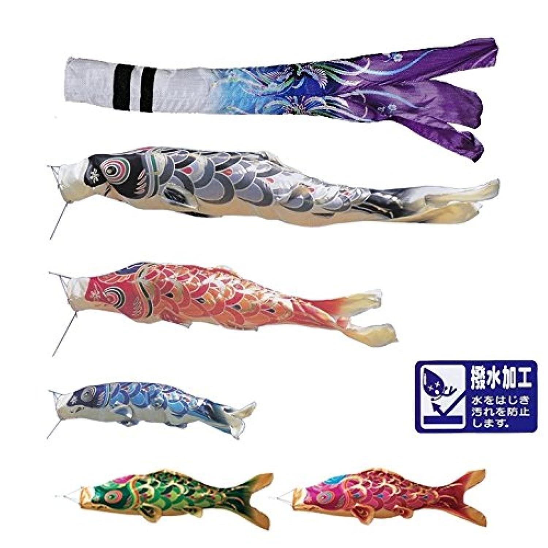 [東旭][鯉のぼり]庭園用[ポール別売り]大型鯉[4m鯉5匹][皇彩][シルックサテンおおとり吹流し][撥水加工][日本の伝統文化][こいのぼり]