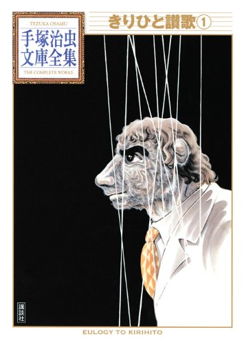 きりひと讃歌(1) (手塚治虫文庫全集 BT 43)