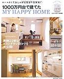1000万円台で建てた MY HAPPY HOME―ローコストでおしゃれな住まいを実現! (別冊PLUS1 LIVING…