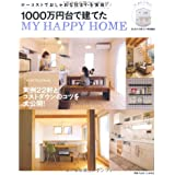 1000万円台で建てた MY HAPPY HOME―ローコストでおしゃれな住まいを実現! (別冊PLUS1 LIVING―はじめての家づくり特別編集)