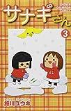 サナギさん 3 (少年チャンピオン・コミックス)