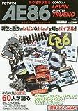 ストリートヒーローシリーズ1 TOYOTA AE86 カローラレビン/スプリンタートレノ (CARTOPMOOK)
