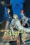 アヤナシ(4) (月刊少年マガジンコミックス)