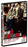 探偵はBARにいる 通常版 [DVD]