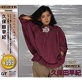 999 Best 久保田早紀