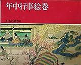 日本の絵巻 (8) 年中行事絵巻