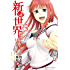 新世界より(3) (週刊少年マガジンコミックス)
