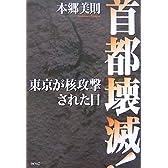首都壊滅!―東京が核攻撃された日