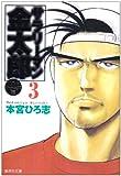 サラリーマン金太郎 マネーウォーズ編 3 (集英社文庫―コミック版) (集英社文庫 も 8-79)