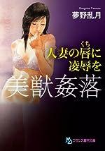 Amazon.co.jp: 美獣姦落 人妻の唇に凌辱を (フランス書院文庫) 電子書籍: 夢野 乱月, 山本重也: Kindleストア