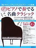 全曲譜めくり無し!ピアノで奏でる名曲クラシック 誰もが知ってる名曲BEST45 画像