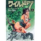 ワイルド7 4 コンクリート・ゲリラ編 (ぶんか社コミック文庫)