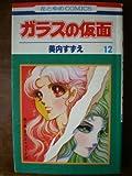 ガラスの仮面〈第12巻〉 (1981年) (花とゆめcomics)
