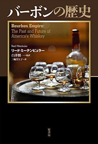 バーボンの歴史