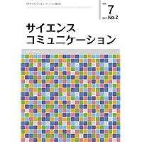 サイエンスコミュニケーション Vol.7 No.2