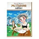 アルプスの少女 / 沖倉 利津子 のシリーズ情報を見る