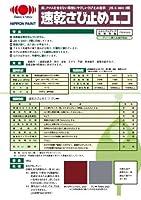 速乾さび止めエコ;赤錆色_20kg[日本ペイント]