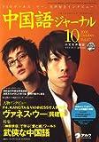 中国語ジャーナル 2006年 10月号 [雑誌]