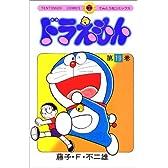 ドラえもん (19) (てんとう虫コミックス)
