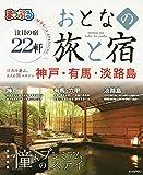 まっぷる おとなの旅と宿 神戸・有馬・淡路島 (マップルマガジン)