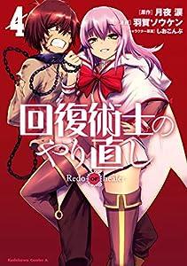 回復術士のやり直し(4) (角川コミックス・エース)