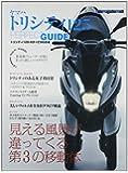 ヤマハ トリシティー125 PERFECT GUIDE (Motor Magazine Mook)