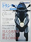 ヤマハ トリシティー125 PERFECT GUIDE (Motor Magazine Mook)