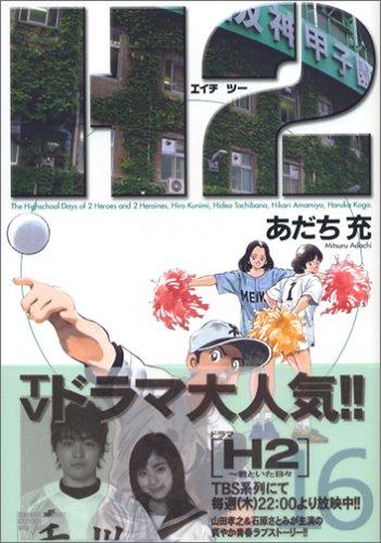 H2 (16) (少年サンデーコミックス〈ワイド版〉)