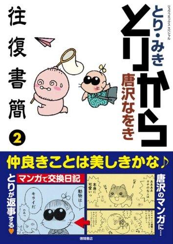 とりから往復書簡 2 (リュウコミックス) (リュウコミックススペシャル)の詳細を見る